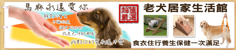 ☆~狗族遊樂園~☆